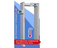 Арочный металлодетектор с измерением температуры тела БЛОКПОСТ PC И 4
