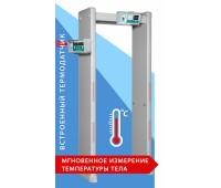 Арочный металлодетектор с измерением температуры тела БЛОКПОСТ PC И 6