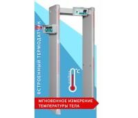 Арочный металлодетектор с измерением температуры тела БЛОКПОСТ PC И 18