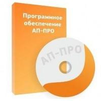 Программное обеспечение АП-ПРО-ПО2 Премиум