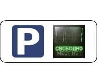Табло свободных мест АП-ПРО-ТАБ2 со знаком Парковка