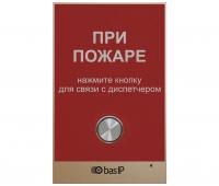 BAS-IP AV-02FDR RED вызывная аудиопанель индивидуальная