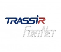 TRASSIR FortNet модуль интеграции