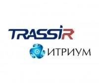 TRASSIR ITRIUM модуль интеграции