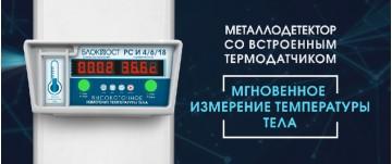 металлодетектор со встроенным термодатчиком